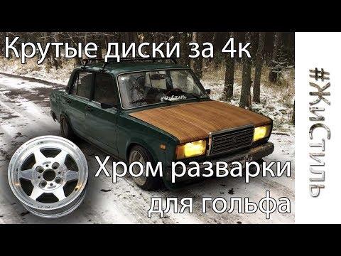 #ЖиСтиль #8.2 | Чумовые диски за 4К с резиной | Готовим жигу к зимнему ДРИФТУ!