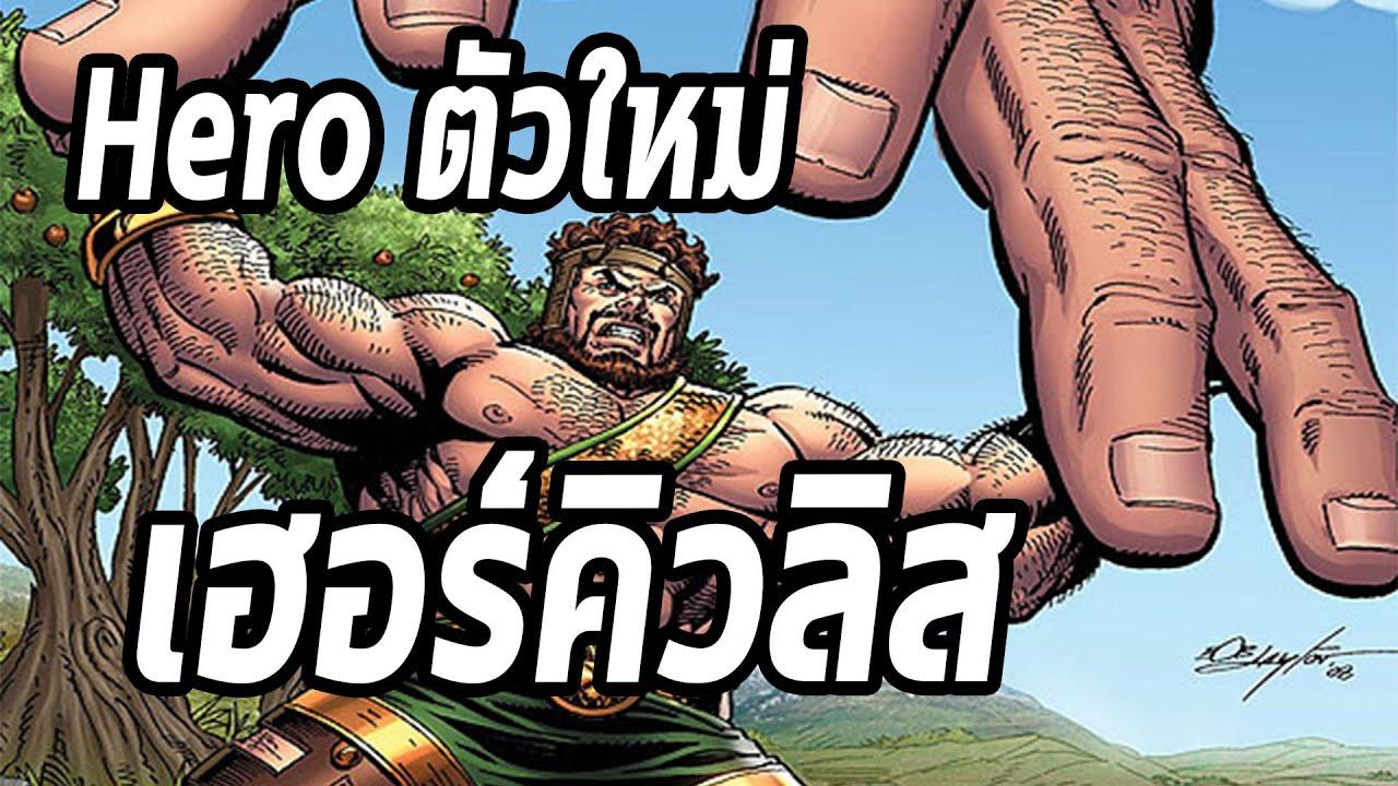 ฮีโร่คนใหม่ใน MCU คนครึ่งเทพ Hercules อย่างงั้นหรือ! - Comic World Daily