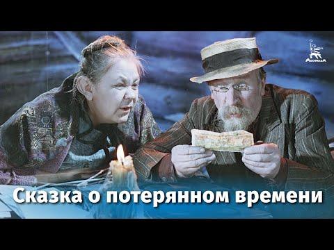 Сказка о потерянном времени (сказка, реж. Александр Птушко, 1964 г.)