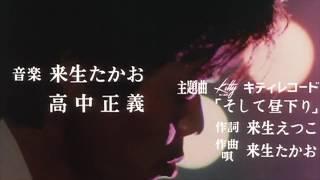 三浦友和主演の東宝映画「黄金のパートナー」主題歌。 紺野美沙子の映画...