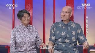 《健康之路》 20191002 中医敬老有良方(二)| CCTV科教