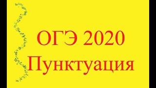 ОГЭ 2020. Пунктуация.