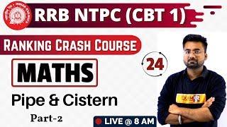 Class -24|| RRB NTPC 2019 || Ranking Crash Course||Maths|by Abhinandan Sir || Pipe & Cistern