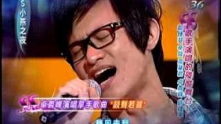 "2010.11.04  SS小燕之夜—歌手演唱的殘酷舞台4--卓義峰-鼓聲若響(4'55"")"