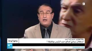 ...وفاة المعارض حسين آيت أحمد.. استغلال سياسي لصالح حزب ا
