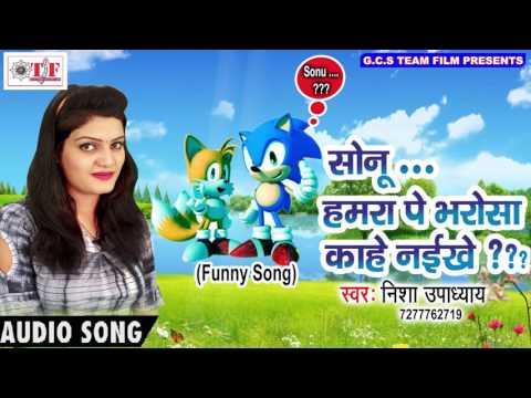 सोनू हमरा पे भरोसा~Nisha Upadhayay~Sonu Hamra Pe Bharosa Kahe NaiKhe~New Funny Song~Team Film