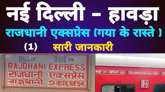 howrah new delhi rajdhani express all information