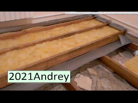 Делаю деревянные полы с утеплителем.  фильм - 36