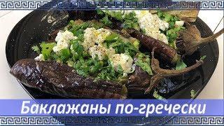 Баклажаны по-гречески