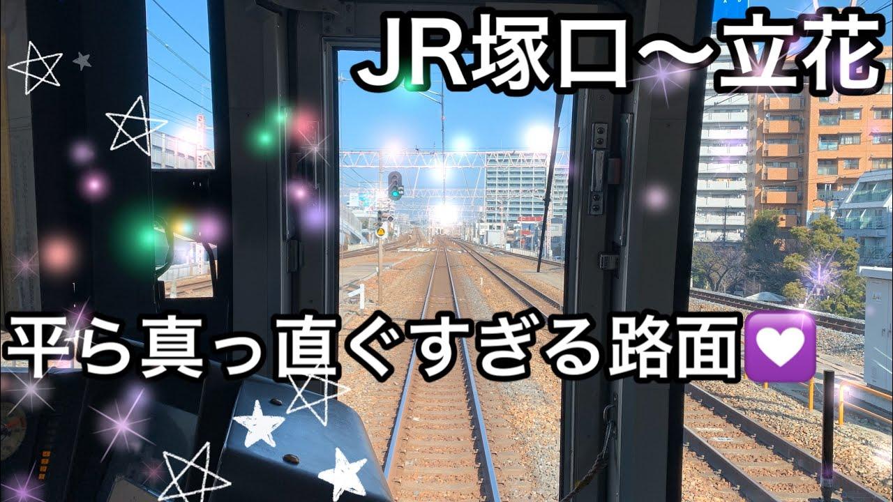 阪急 塚口 時刻 表