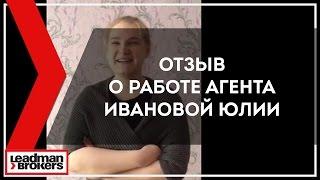 Отзыв о работе агента Ивановой Юлии, по аренде квартир в Подольске. Лидман брокерс