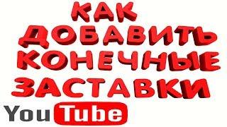 Как Добавить Конечную заставку для видео Ютуб, Продвижение Видео на Youtube, Новая Студия Ютуб