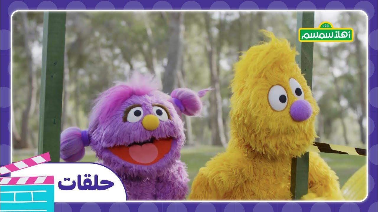 جديد  🤩 | أهلاً سمسم الموسم الثالث الحلقة 16: زين صديقنا الجديد