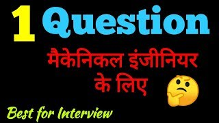 Mechanical Engineer Interview Question for Private Company
