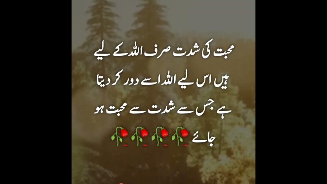 Khuda Karay wo Muhabbat - Urdu Poetry Love Poetry Sad Poetry