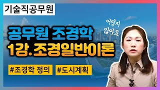 [유니스터디] 조경직공무원 조경학 강의?1강. 조경일반…