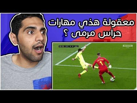 افضل المهارات الجنونية لحراس المرمى - هذي حتى رونالدو مايسويها 😱🔥🚫 !!!