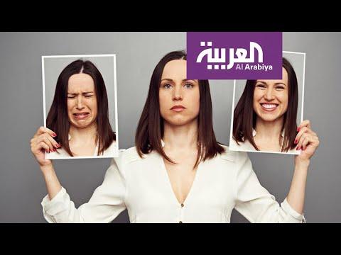 صباح العربية | 60 مليون شخص يعانون من الاضطراب الثنائي القطب.. وهذه أعراضه  - نشر قبل 32 دقيقة