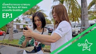 Video Grab Thailand | GrabStar EP.1นักขับแกร็บแข่งถ่ายรูปซูเปอร์โมเดล จะปังขนาดไหน! (26 พ.ค. 2561) download MP3, 3GP, MP4, WEBM, AVI, FLV Juli 2018