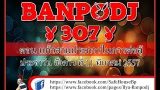 Repeat youtube video บรรพต 307 ตอน แก้วสามประการในการต่อสู้ ประจำวันที่ 11 มีนาคม 2557