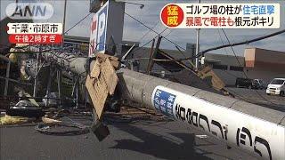 電柱倒れパネル炎上も・・・首都圏襲った台風15号の爪痕(19/09/09)