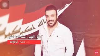 جلاد الزين / غزوان الفهد (بيكيسي)2019