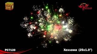 "Фейерверк Хохлома (1""x25) РС7120 Русская пиротехника"