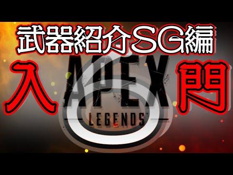 【Apex Legends解説】Apexって何?ざっくり武器紹介ショットガン編⑥