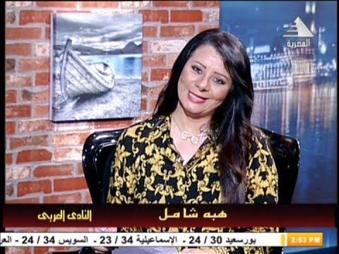 هبة شامل تستضيف ا. يوسف الجميلي - عضو المجلس الاعلى للتربية والتكوين والبحث العلمي - النادي العربي