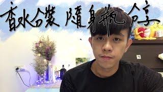 香水分裝瓶分享(清洗?!)(更換!??)∥ Mr.小狼
