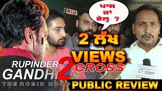 Rupinder Gandhi 2 The Robinhood || Public Review || Dev Kharoud || Pass Or Fail || KHP INDIA