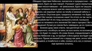 Евангелие дня 23 Июня 2020г