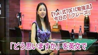 「どう思いますか」と英語で言う Yuki's TOEIC Love☆   de 英会話 町田有沙 検索動画 27