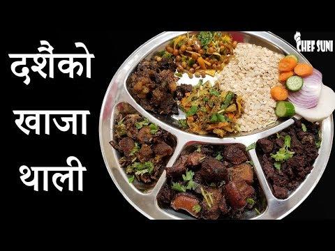मासु र चिउरा को खाजा थाली   Nepali Special Food Recipes   Khasiko Bhutuwa Masu    Chef Suni