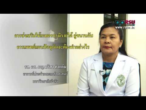 ปฏิรูปประเทศไทยกับมหาวิทยาลัยรังสิต : ปฏิรูปอุตสาหกรรมยาไทย ตอนที่ 1