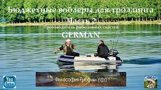 Бюджетные троллинговые воблеры Часть 2 German
