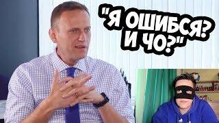 """""""Я ошибся? И ЧО?"""" Разбираем очередное интервью Навального (ПРОДОЛЖЕНИЕ)"""