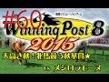 【初心者プレイ】ウイニングポスト8 2015 #60「激闘、秋華賞!衝撃のメジロラモー…