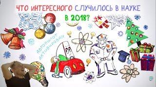 Топ научных достижений 2018 — Научпок
