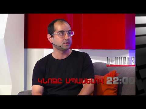Kisabac Lusamutner Anons 04.09.19 Knoje Spaselov NOR ETERASHRJAN