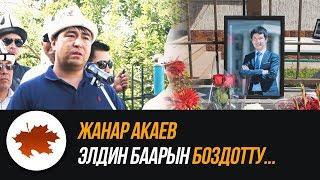Жанар Акаев элдин баарын боздотту...
