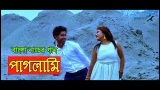 Bangla Video Song | Paglami পাগলামি | Bangla hd Video | Bangla Song | Bangla Dance | Dhrubo Tara