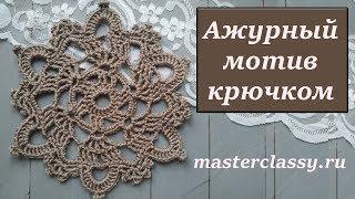 Round crochet openwork motif. Круглый ажурный мотив крючком №3. Видео урок