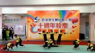 香港學生輔助會小學十週年表演節目