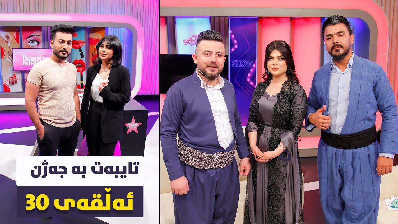 Show Magazine - Alqay 30 (Taybat ba jazhn)