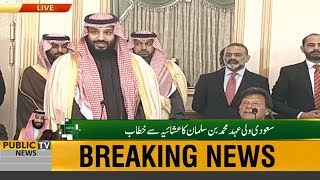 Saudi Crown Prince Muhammed Bin Salman Speech at dinner hosted in PM House
