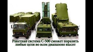 Глава AndquotРостехаandquot заявил о начале производства ЗРК С-500 AndquotПрометейandquot