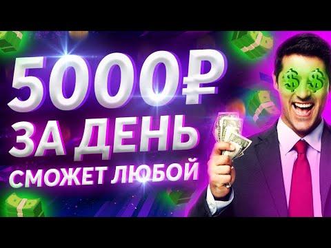 ПОШАГОВАЯ СХЕМА: Как заработать в интернете без вложений. Проверено!