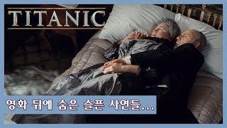 영화뒤에 숨겨진 슬픈 사연들 : 타이타닉 제작 비하인드