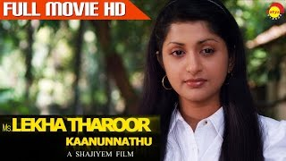 Ms Lekha Tharoor Kaanunnathu   Malayalam Full Movie HD   Meera Jasmine